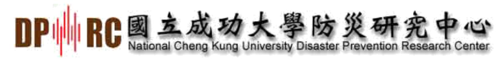 國立成功大學防災研究中心